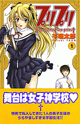 プリプリ the premature priest(1)